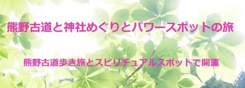 熊野古道の歩き方~みほブログ~
