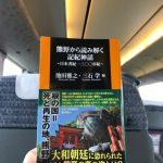 熊野古道おすすめ本!熊野に行く特急で読んだら面白かったからご紹介します