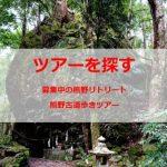 【募集中】熊野古道ツアー・熊野リトリート