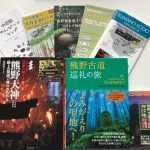 【熊野古道ガイドブックおすすめ】webで見れる?読み放題?