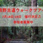 熊野で遊ぼう!熊野古道ツアー7/18-19!~神倉神社・熊野那智大社・那智の滝~