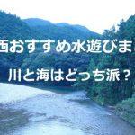 【関西水遊び】きれいな海と川!おすすめキャンプ場と宿!車のアクセス情報まとめ